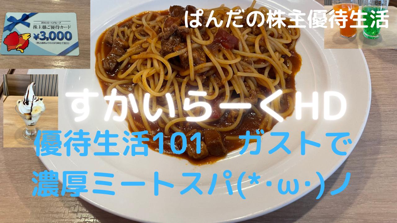優待生活101