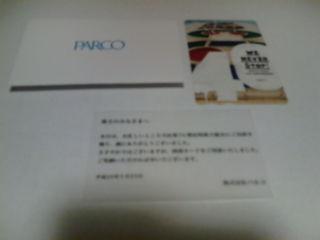 パルコ1305255