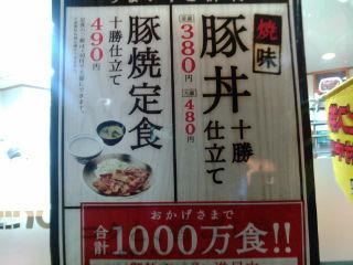 豚丼1203303