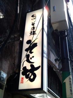 soji1403071