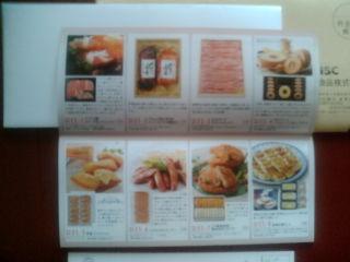 伊藤忠食品1106232