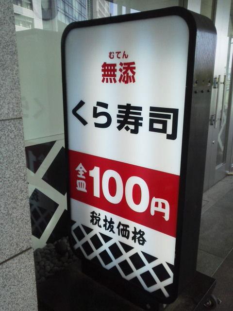 くら寿司1604201
