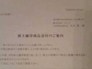 ゴンゾ1110291