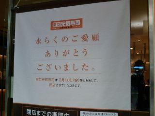 東京元気1102241