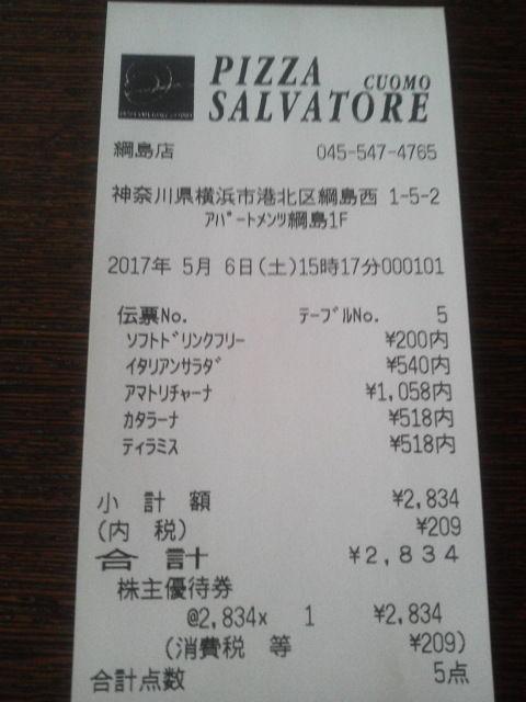 綱島17050615