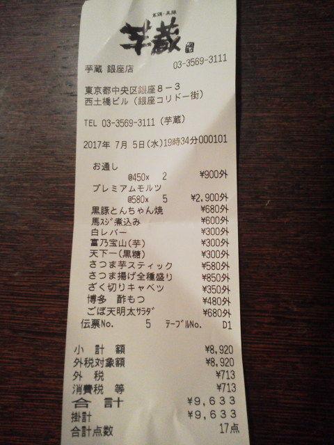 芋蔵1707056