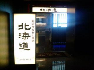 北海道1111211
