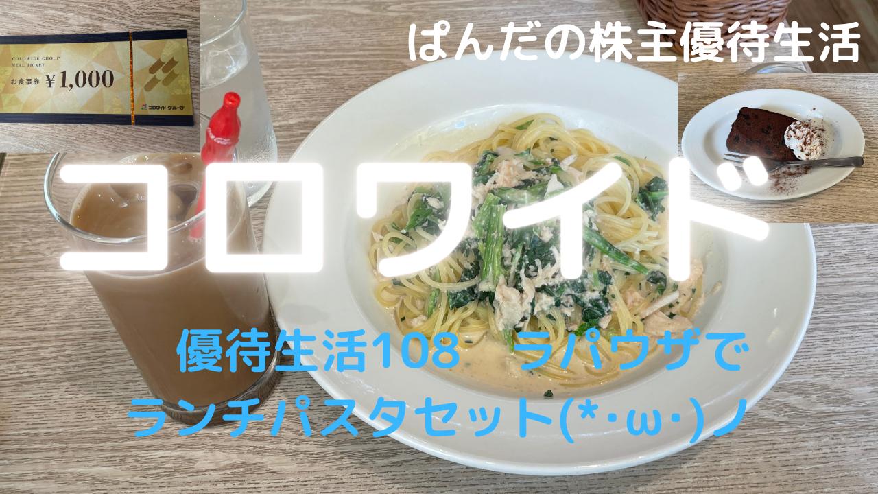 優待生活108