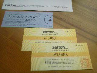 zetton1405263