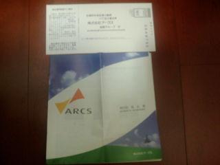 arcs1305241