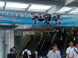 朝霞台駅100727