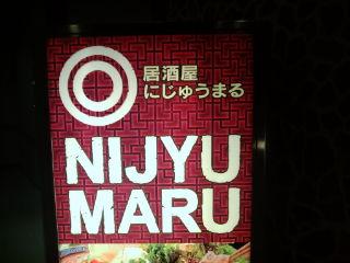 nijyumaru120917