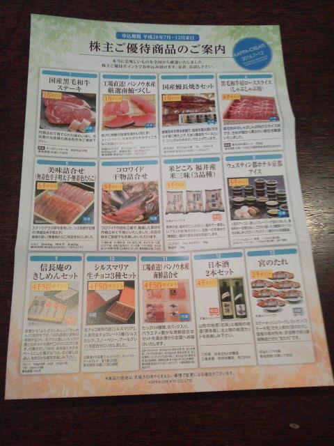 かっぱ寿司1606212