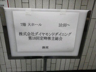 daiyamonndo1405291