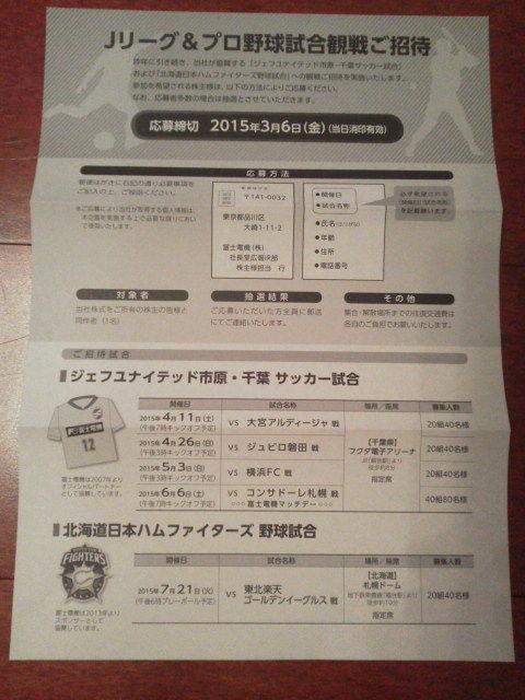 富士電機150221