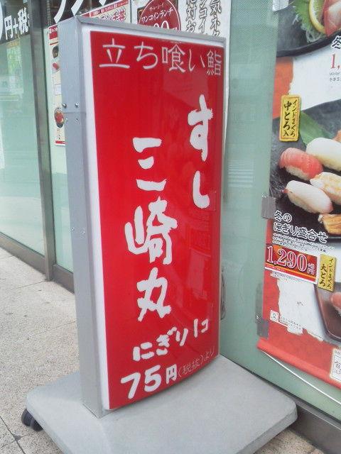 すし三崎丸1701192