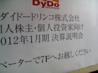 ダイドー1202281