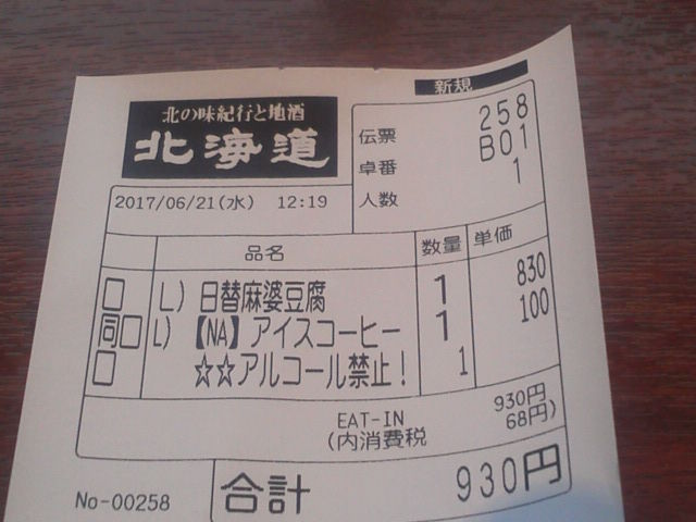 北海道1706217