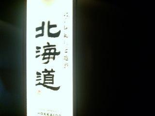 北海道1203201