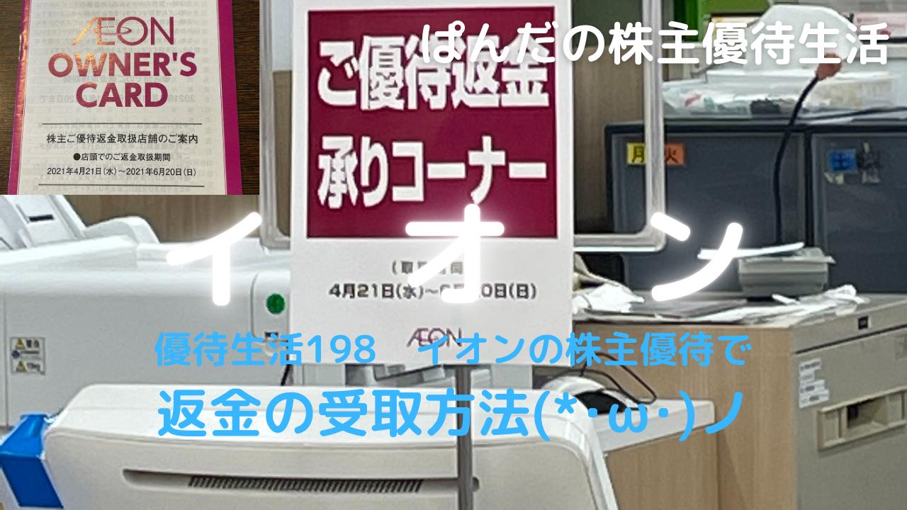 優待生活198