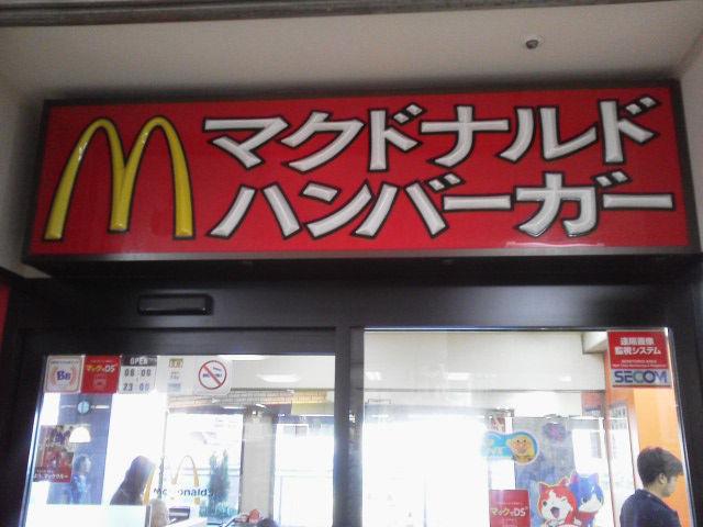 マクド1410301