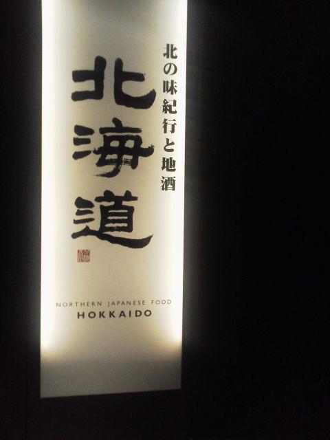 hokkaidou1409221