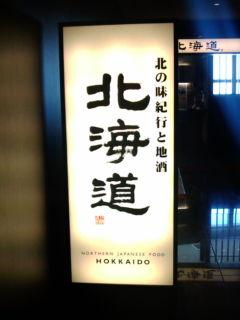 北海道1312291
