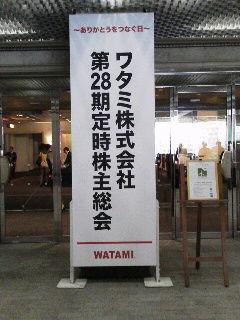 watami1406291