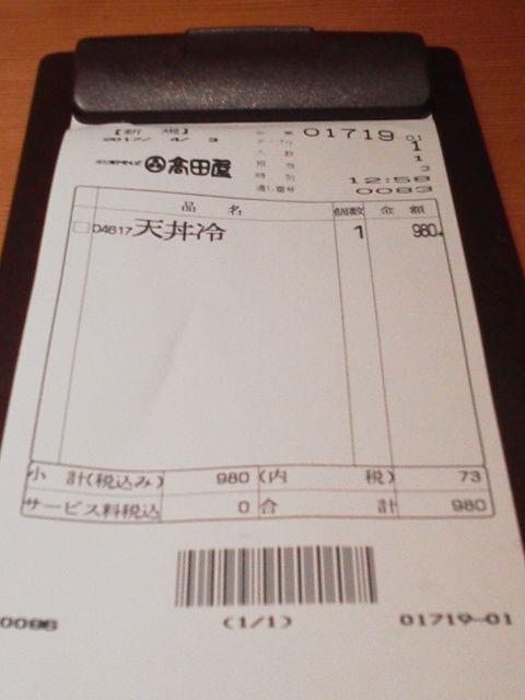 高田屋1704037