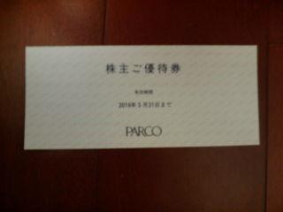 パルコ131026
