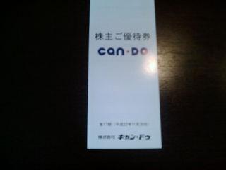 キャンドゥ1102272