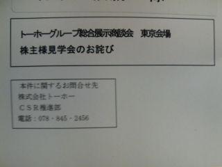 トーホー1302152