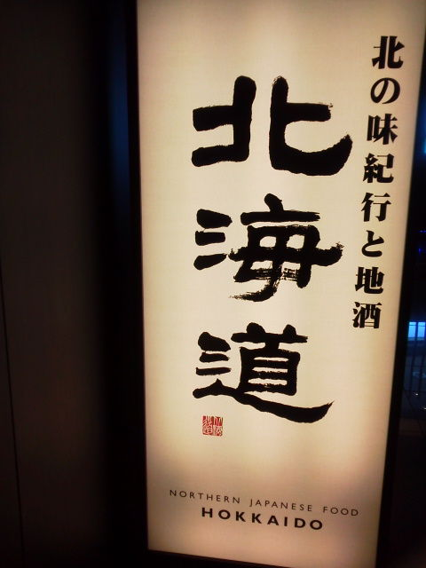 北海道1510091