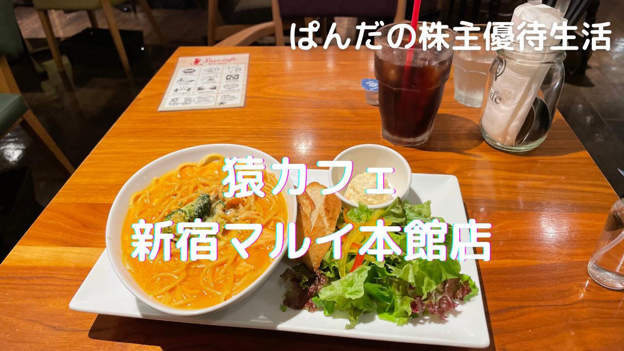 優待生活335