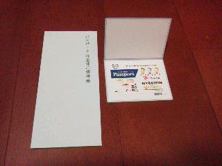 passport140524
