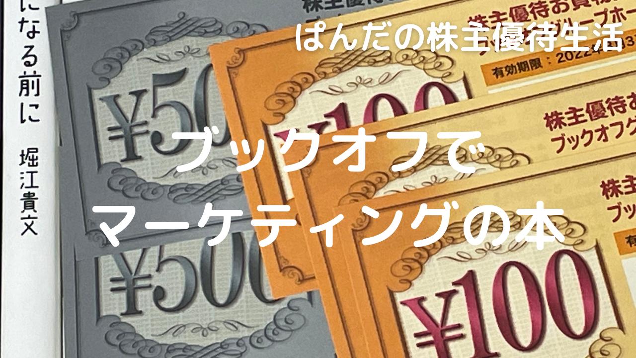 優待生活371