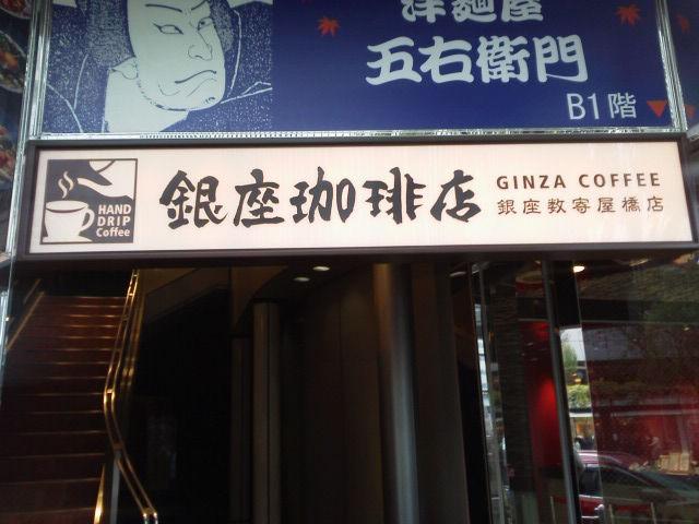 銀座珈琲店1412161