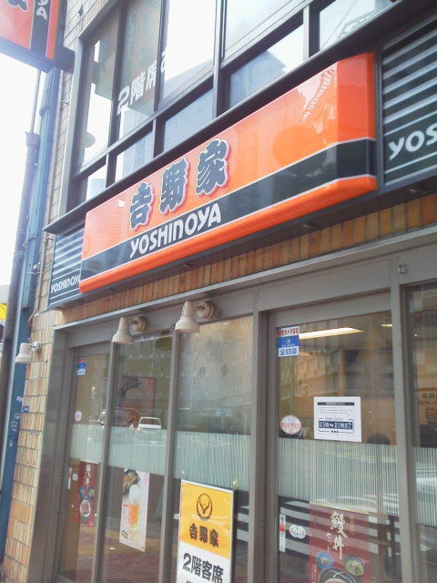 yosinoya1503161