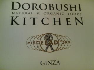 dorobushi Kitchen110621