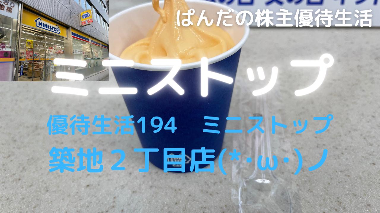 優待生活194