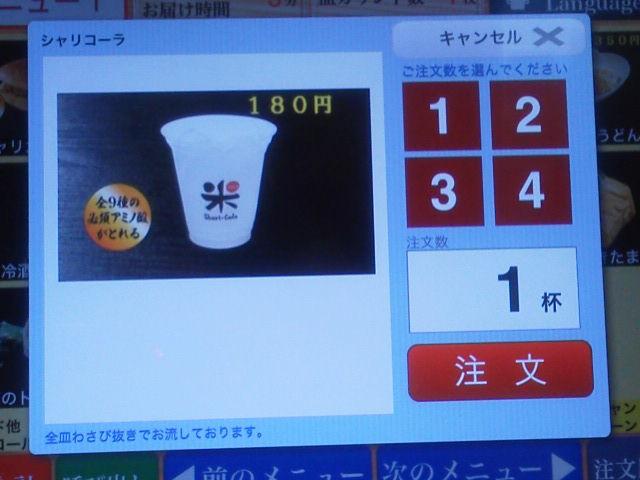くら寿司1609139