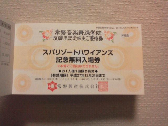 常磐興産14122113