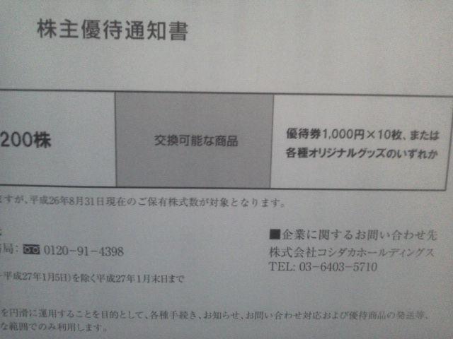 コシダカ1410281