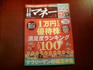 日経マネー120121