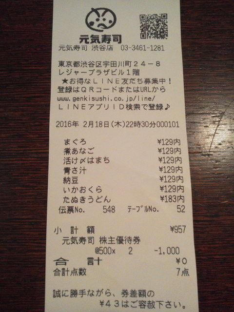 元気寿司1602185