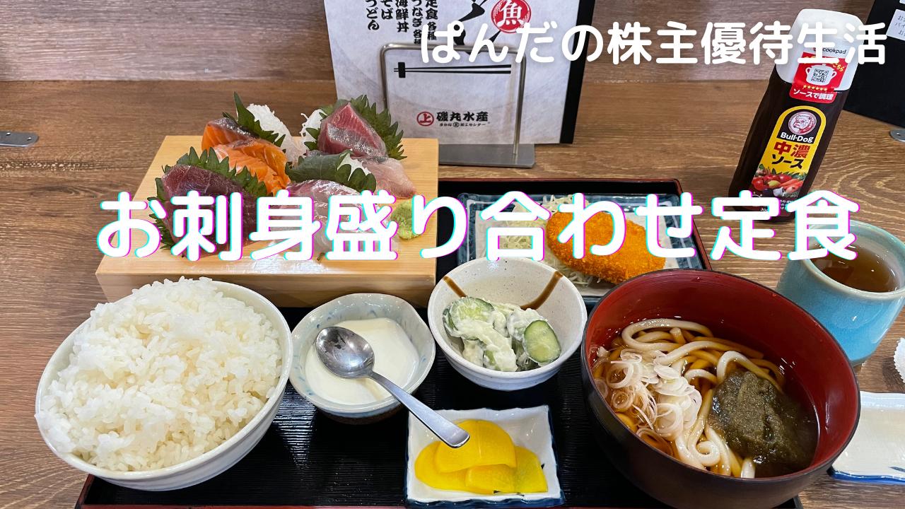 優待生活261