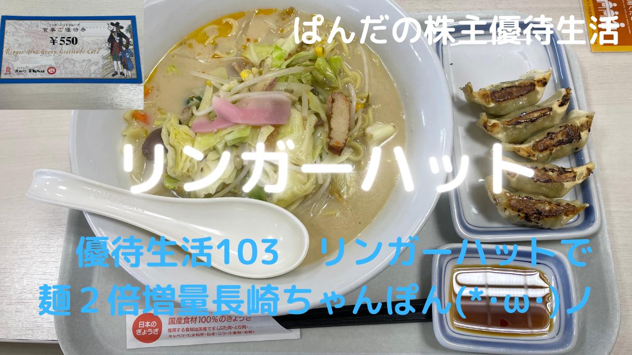 優待生活103