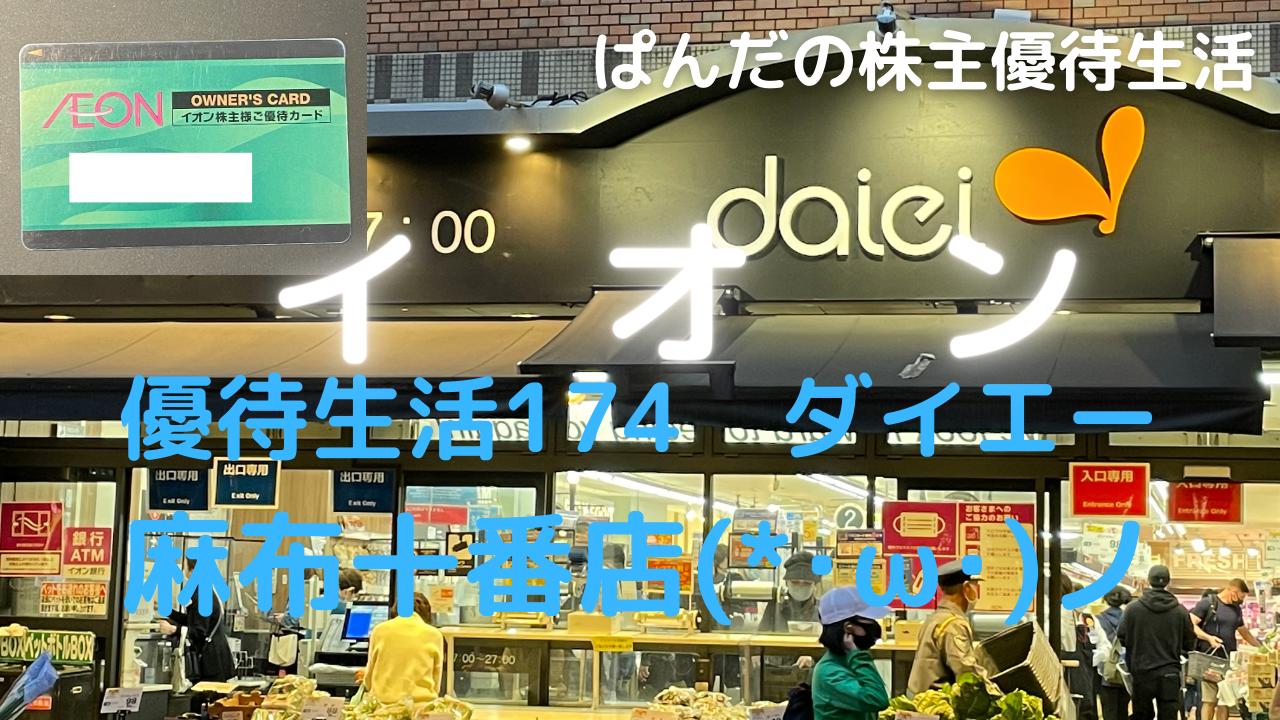 優待生活174