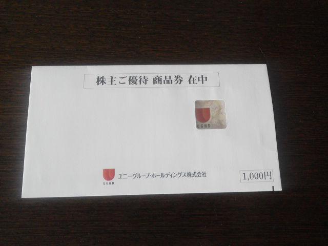ユニーHD1605281
