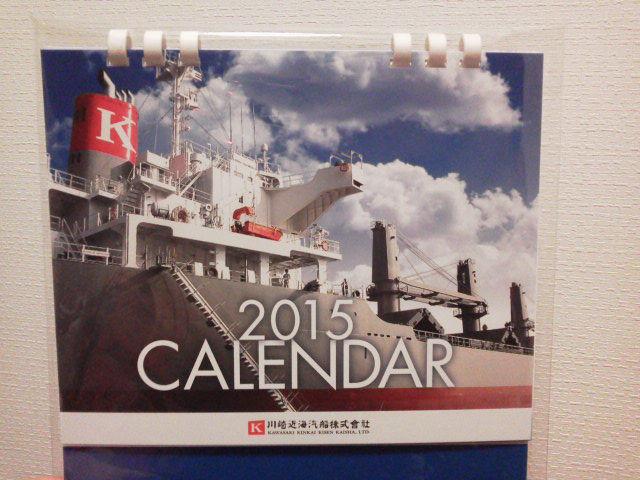 川崎近海汽船141123